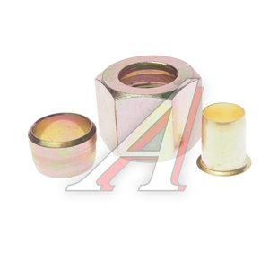 Ремкомплект МАЗ,КАМАЗ трубки тормозной пластиковой d=14х1.0 (1гайка, 1штуцер, 1шайба) РКМАЗ-ТТП-d14х1.0 R, РКМАЗ-ТТП-d14х1.0
