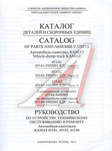Книга КАМАЗ-45141,45143,45144 (2011г.) 1.22.4, 45141-3902001 КДС,