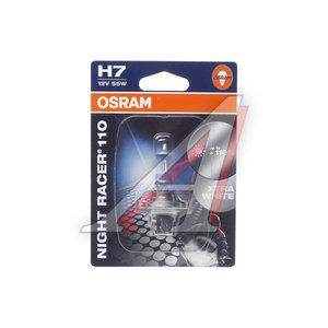 Лампа 12V H7 55W PX26d+110% Night Racer блистер OSRAM 64210, O-64210NR1бл