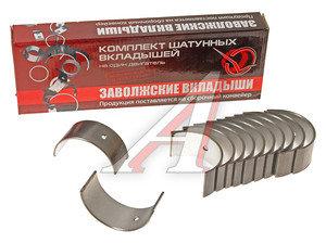 Вкладыши ГАЗ-52 шатунные d+0.05 ЗМЗ-ДАЙДО 52-04-1000104 Р1, 52-04-1000104-Р1