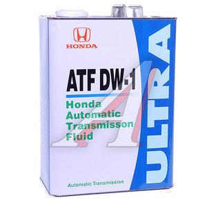 Масло трансмиссионное ATF для АКПП DW1 08266-99964 4л HONDA 08266-99964