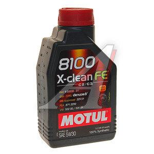 Масло моторное 8100 X-CLEAN Fe синт.1л MOTUL MOTUL SAE5W30, 104775
