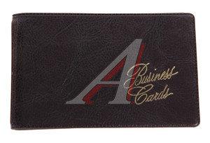 Визитница универсальная на 12 визиток лакированная коричневая PRO LEGEND PL9042