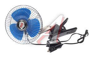 """Вентилятор в салон 24V 6"""" металл серебристый AVS 43467, 8043C"""