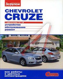 Книга CHEVROLET Cruze с 2008г. ЗА РУЛЕМ (57192), ЗА РУЛЕМ (63729)