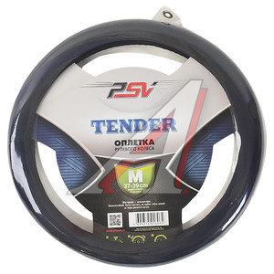 Оплетка руля (М) черная Tender PSV 116288, 116288 PSV