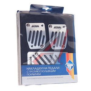 Накладка педали для МКПП алюминий/черные вставки комплект NOVA BRIGHT 33760 Nova Bright, NB-33760