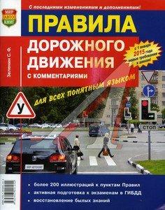 Книга прочее ПДД с коментариями Мир Автокниг (11001)