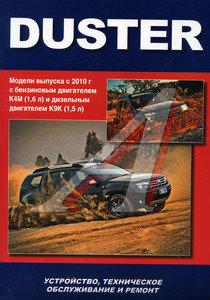 Книга RENAULT Duster (10-) бензин АВТОДАТА ЗА РУЛЕМ (63500), 63500