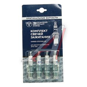 Свеча зажигания BRISK LR17YC SUPER ЗМЗ-406 (комплект 4шт.) ЗМЗ 4062.3707008, 4062-03-7070080-00