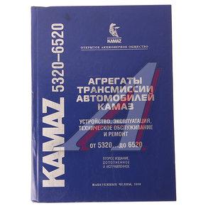 Книга КАМАЗ от 5320 до 6520 агрегаты трансмиссии всех моделей (2008г.) 2.15, Агрегаты 5320-6520