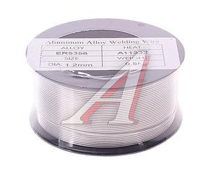 Проволока сварочная d=1.2мм 0.5кг алюминиевая MIG ER-5356, 7240011