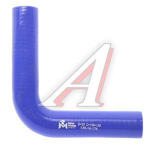 Патрубок угловой синий силикон (d=25 L=150х150) Патрубок D=25*