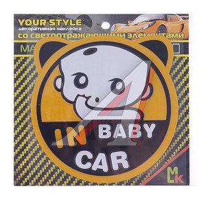 "Наклейка-знак виниловая светоотражающая ""Baby in car 4"" 13х13см MASHINOKOM NCM 206"