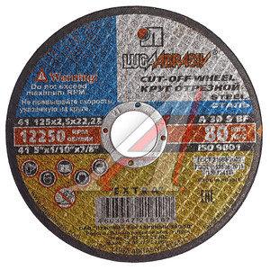 Круг отрезной по металлу 125х2.5х22 А30 Лужский АЗ ЛАЗ КО 125х2.5х22 А30, 2777