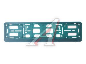 Рамка знака номерного (книжка) зеленая РЗН, Авто-Ас