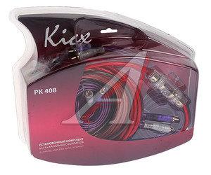 Набор для установки усилителя KICX PK 408/48 KICX PK 408/48, PK 408