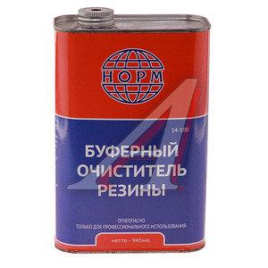 Очиститель резины буферный 945мл НОРМ НОРМ, 14-100,