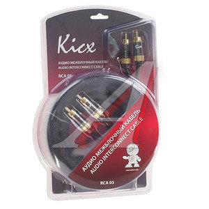 Кабель RCA 2х2 5м KICX KICX RCA-05