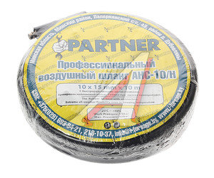 Шланг компрессора 10х15мм 10м резиновый воздушный армированный с фитингами AHC-10/H, PN-AHC-10/H