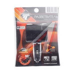Разветвитель прикуривателя 1 гнездо 12-24V + 2 USB NOVA BRIGHT 46548