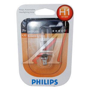 Лампа H1 12V 55W +30% Premium блистер PHILIPS 12258PRB1, P-12258PRбл