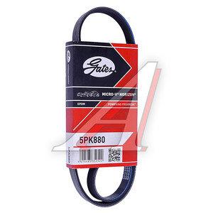 Ремень приводной поликлиновой 5PK880 GATES 5PK880, 80921-8750
