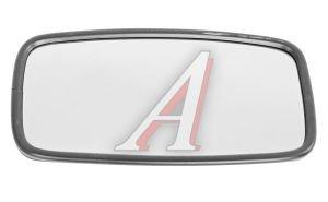 Зеркало боковое КАМАЗ,МАЗ основное сферическое с подогревом 24V 357х177 ОАО МАЗ-БЕЛОГ САКД 458.201.003
