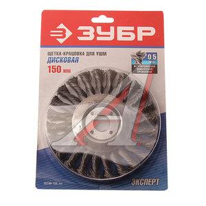 Кордщетка для УШМ дисковая 150мм крученая сталь 22мм ЗУБР 35190-150_z01,
