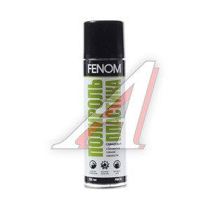 Полироль пластика 335мл FENOM FN410