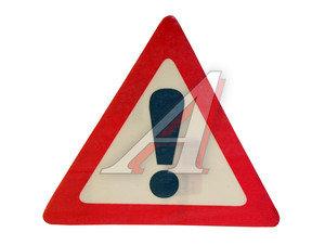 """Наклейка-знак """"!"""" треугольник, фон белый, малая внутренняя В01001"""