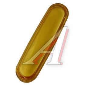 Стекло фары Yellow DLAA LA-7030Ys