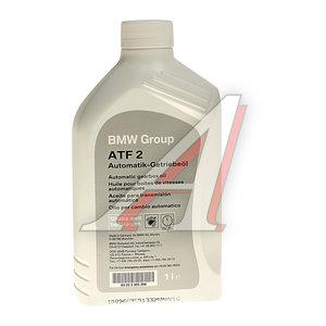 Масло трансмиссионное ATF для АКПП 83222305396 1л BMW 83222305396, BMW ATF