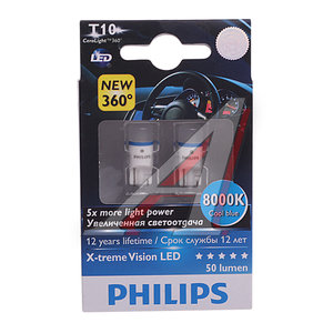 Лампа светодиодная 12V T10 W5W W2.1х9.5d 8000K блистер (2шт.) X-Treme Vision PHILIPS 127998000, P-12799LED-8K