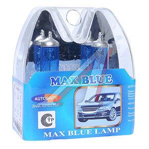 Лампа H4 12Vх60/55W AUTOBRITE MAX BLUE (евробокс) 2шт. MS Н4-12-60/55