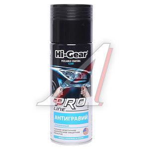 Антигравий прозрачный аэрозоль для временной защиты жидкий чехол 0.312л HI-GEAR HG5764