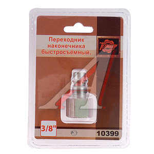 "Переходник для компрессора F3/8"" быстросъемный внутренняя резьба ТЕХМАШ 10399"