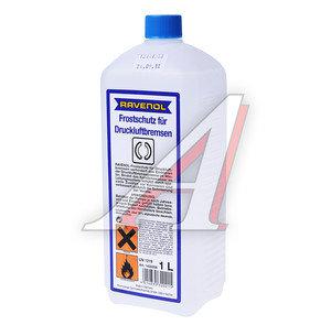 Антифриз для пневмотормозов 1л RAVENOL RAVENOL, 4014835320215