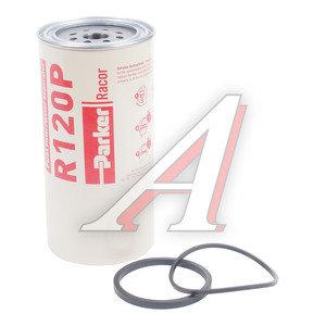 Элемент фильтрующий МАЗ-6430,5440,6422,5432 топливный (дв.ЯМЗ-650,ЯМЗ-530) (30 micron) Parker RACOR R120T, R120P