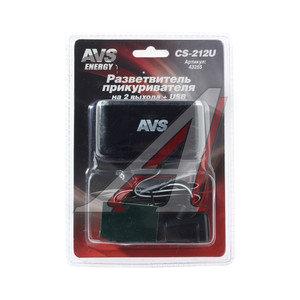 Разветвитель прикуривателя 2-х гнездовой 12-24V + 1 USB AVS 43255, CS212U