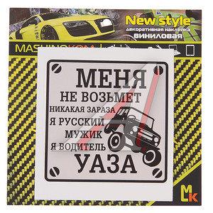 """Наклейка виниловая """"Водитель УАЗа"""" 10х10см MASHINOKOM VRC 711"""