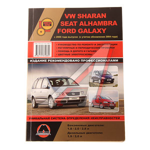 Книга VW Sharan FORD ЗА РУЛЕМ (54306)(43796)