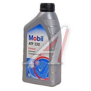 Масло трансмиссионное ATF DEXRON II D 1л MOBIL MOBIL ATF 220, 01_050,
