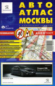 """Книга прочее Атлас """"Москва с дорожными знаками""""(малый) Геоцентр,"""