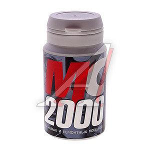 Смазка МС-2000 20г ВМП-АВТО, 1960