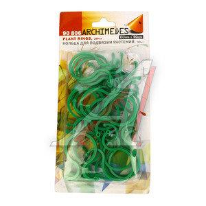 Кольца для подвязки растений (6см), 50шт. ARCHIMEDES 90806
