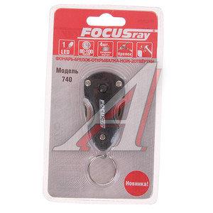 Фонарь 1 светодиод CREE (сталь) нож, открывалка, 2 отвертки, кольцо для ключей FOCUSray FOCUSray 740, 620346