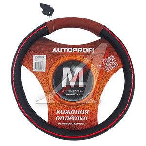 Оплетка руля (М) черная/красная натуральная кожа Luxury AUTOPROFI AP-1080 BK/RD (M)