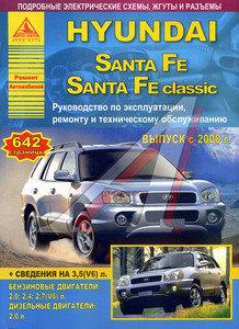 Книга HYUNDAI Sante Fe/Santa Fe с 2000г.бензин/дизель ЗА РУЛЕМ (53922) (55472)