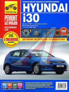 Книга HYUNDAI i30 2007-2011гг.двигатели 1.4/1.6. Ремонт без проблем ТРЕТИЙ РИМ (4902)